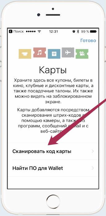 Apple pay сбербанк карта мир
