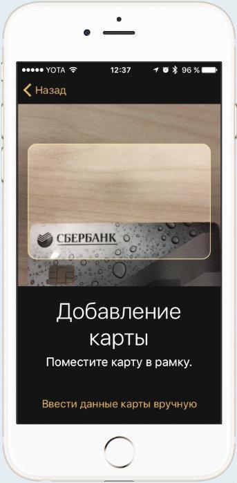 Как добавить карту в Apple Pay и что делать если не добавляется