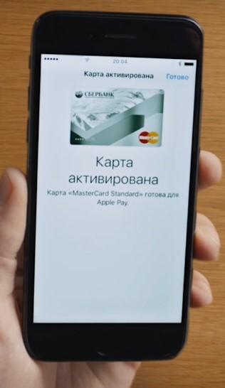Как добавить карту в Apple Pay