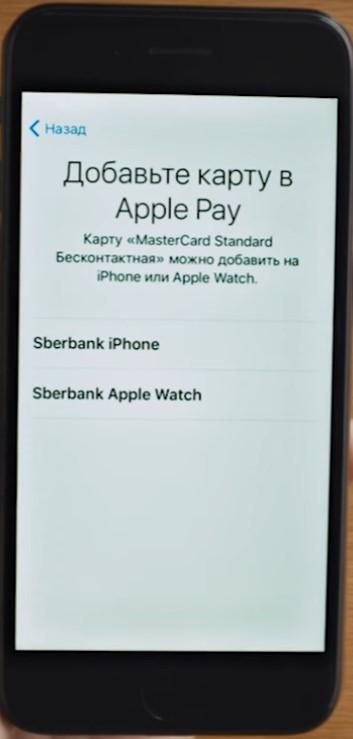 Как платить Apple Pay с iPhone